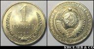 1 рубль 1980 превосходная сохранность, блеск ! #272