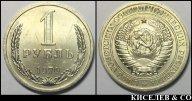 1 рубль 1970 превосходная сохранность, блеск ! #262
