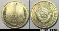 1 рубль 1971 превосходная сохранность, блеск ! #263