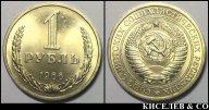 1 рубль 1966 превосходная сохранность, блеск ! #259