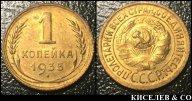 1 копейка 1935 Старый герб превосходные, блеск на видео R ! #251