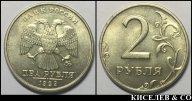 2 рубля 1999 ММД превосходные, блеск R ! #309