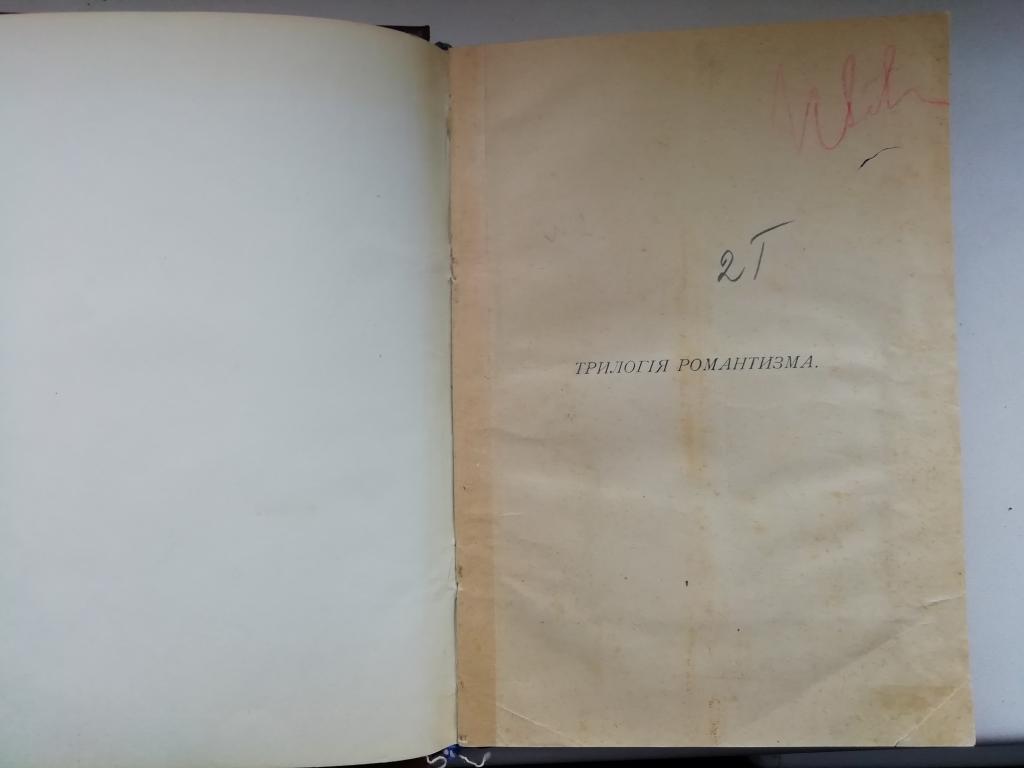 С.Шамбинаго Трилогия романтизма. Н.В.Гоголь 1911г