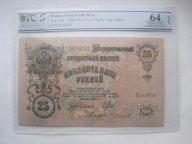25 рублей 1909 слаб PCGS  ms 64