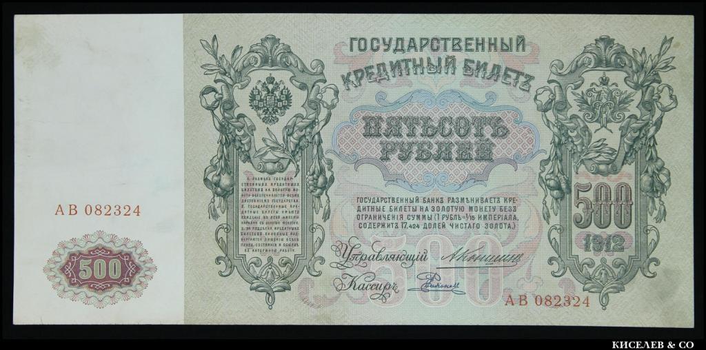 500 рублей 1912 Коншин Родионов без перегибов aUNC RR ! #9