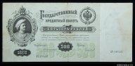 500 рублей 1898 Коншин Чихирджин отличные R ! #8