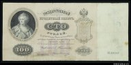 100 рублей 1898 Тимашев Овчинников хорошее состояние R ! #11