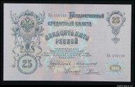 25 рублей 1909 Коншин Родионов превосходные aUNC R ! #17
