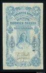 5 марок золотом 1897 Российская Империя для Финляндии R ! #7