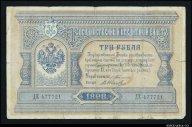 3 рубля 1898 Тимашев В.Иванов состояние R ! #16