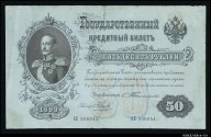 50 рублей 1899 Тимашев Наумов хорошее состояние R ! #13
