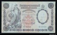 25 рублей 1899 Тимашев Михеев хорошее состояние RR ! #14