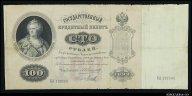 100 рублей 1898 Коншин Михеев хорошее состояние R ! #12