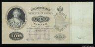 100 рублей 1898 Плеске Чихирджин хорошее состояние RR ! #10