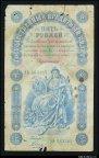 5 рублей 1898 Плеске Соболь редкие R ! #15