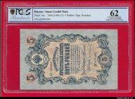 5 рублей 1909 Коншин Гр.Иванов превосходные Unc62 ! #27
