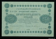 250 рублей 1918 Евг.Гейльман превосходные UNC ! #55