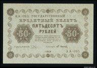 50 рублей 1918 Осипов превосходные UNC ! #57