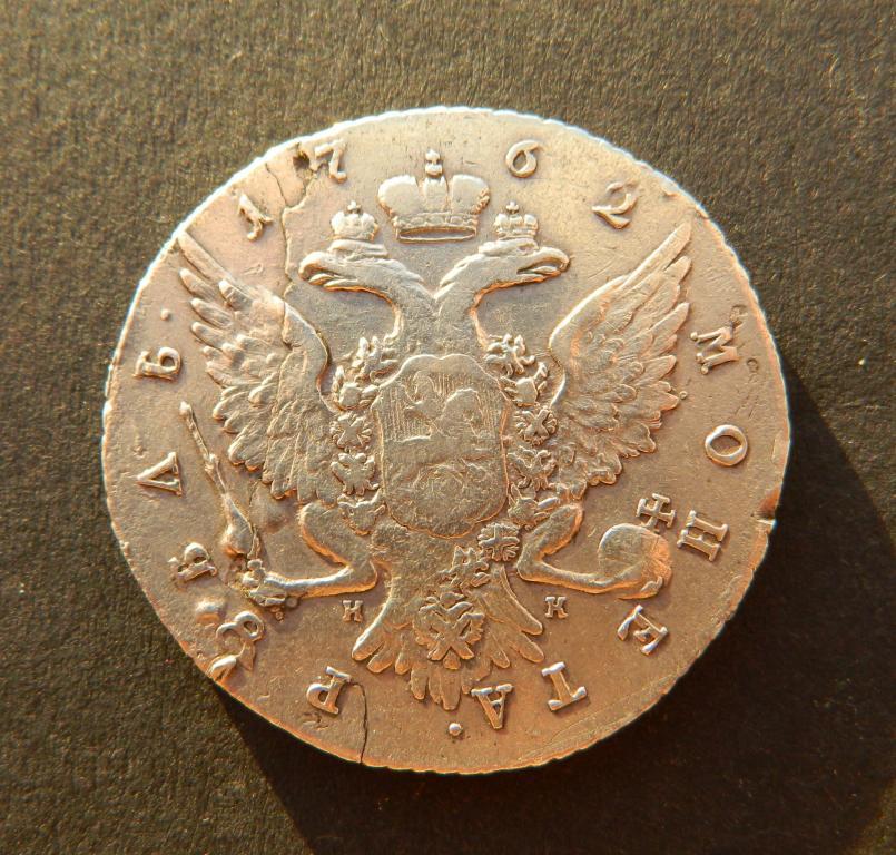 1 рубль 1762 года СПБ TI HK . Екатерина II . СОСТОЯНИЕ !!!