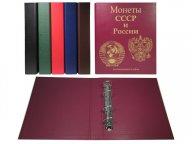 Альбом для листов МОНЕТЫ СССР И РОССИИ