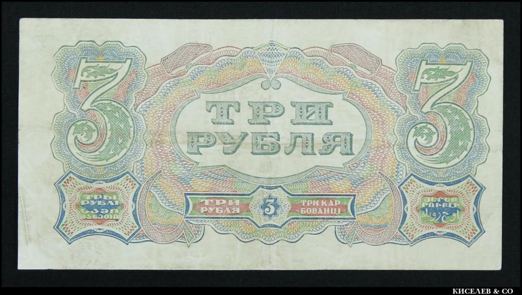 3 рубля 1925 Герасимов Двухлитерная состояние ! #109