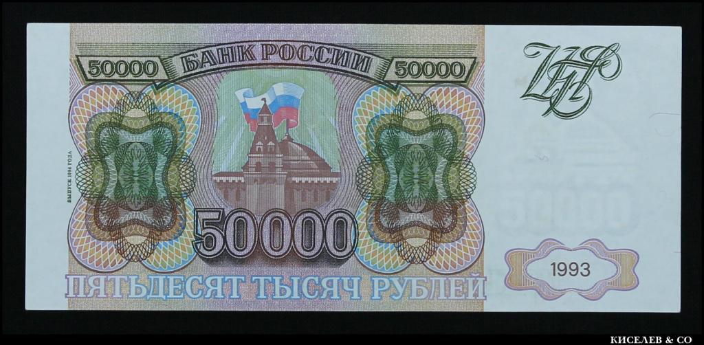 50000 рублей 1994 превосходные aUNC+ ! #131