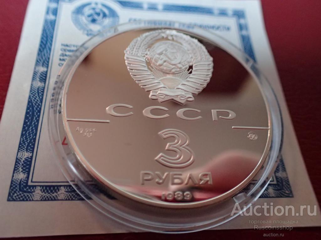 3 рубля 1989 ПРУФ Московский кремль   .ОРИГИНАЛ !!СЕРЕБРО / А 647