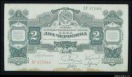 2 червонца 1928 Пятаков состояние ! #112