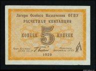 5 копеек 1929 ОГПУ Бокий Расчетная Квитанция состояние R ! #114