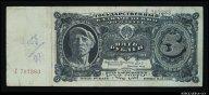 5 рублей 1925 Смирнов Однолитерная R ! #107