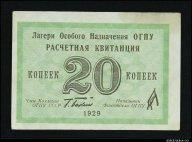 20 копеек 1929 ОГПУ Бокий Расчетная Квитанция состояние R ! #113
