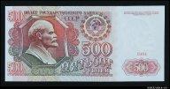 500 рублей 1991 превосходные UNC R ! #126