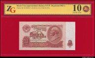 10 рублей 1961 АБ бумага без глянца 1й тип GUnc67 R ! #122