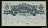 1 червонец 1926 Калманович Горбунов состояние ! #111