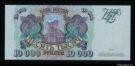 10000 рублей 1993 превосходные UNC ! #132