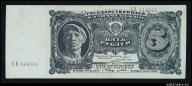 5 рублей 1925 Смирнов Двухлитерная состояние ! #108