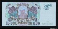 10000 рублей 1994 превосходные UNC ! #133