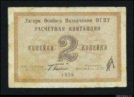 2 копейки 1929 ОГПУ Бокий Расчетная Квитанция состояние R ! #115