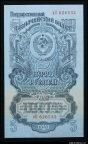 5 рублей 1947 (16 лент) превосходные UNC ! #120