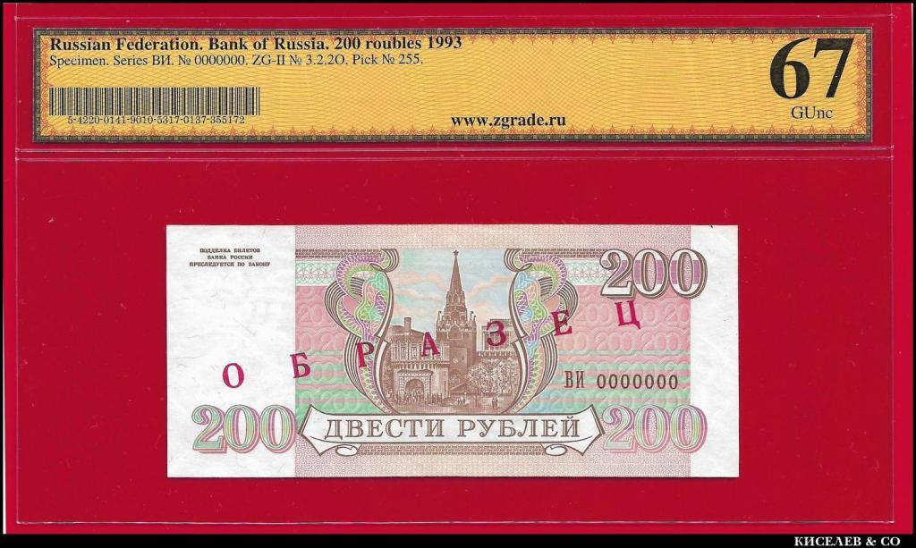 200 рублей 1993 Образец превосходные GUnc67 RRR ! #138