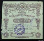 50 рублей 1915 БГК Благовещенское Окружное Казначейство R ! #181