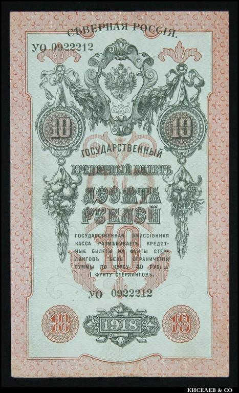 10 рублей 1918 Северная Россия Городская Касса отличные ! #183