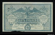 5 рублей 1920 Вооруженный Силы Юга односторонние aUNC RRR ! #202