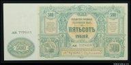500 рублей 1919 Государство Российское Юг Сувчинский невыпущенные R ! #206