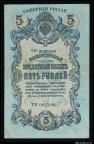 5 рублей 1918 Северная Россия Государственная Касса отличные ! #184