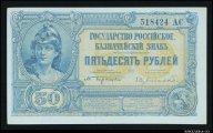 50 рублей 1919 Государство Российское Юг Сувчинский невыпущенные aUNC ! #208