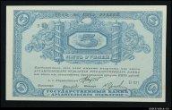 5 рублей 1918 Архангельское ОГБ превосходные UNC ! #193