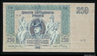 250 рублей 1918 Ростовская-на-Дону Контора с меловой сеткой UNC RRR ! #199