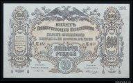 200 рублей 1919 Вооруженные Силы Юга превосходные UNC ! #198