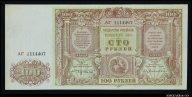 100 рублей 1919 Государство Российское Юг Сувчинский невыпущенные R ! #207